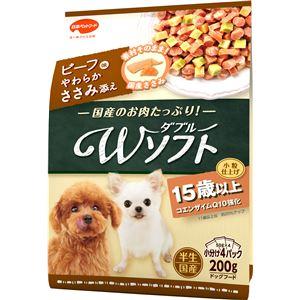 (まとめ) ビタワン君のWソフト 15歳以上 ビーフ味・やわらかささみ添え 200g 【×5セット】 (ペット用品・犬用フード) - 拡大画像
