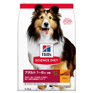 サイエンス・ダイエット アダルト 成犬用 3.3kg (ペット用品・犬用フード) - 拡大画像