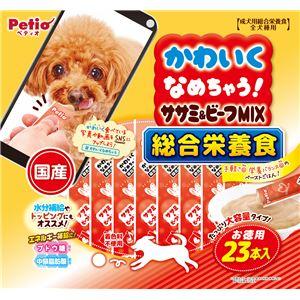 (まとめ) かわいくなめちゃう!総合栄養食 ササミ&ビーフMIX 23本 【×3セット】 (ペット用品・犬用フード) - 拡大画像