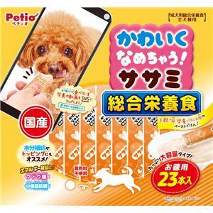 (まとめ) かわいくなめちゃう!総合栄養食 ササミ 23本 【×3セット】 (ペット用品・犬用フード) - 拡大画像
