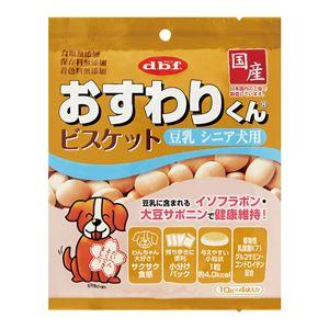 (まとめ) おすわりくんビスケット 豆乳 シニア犬用 40g 【×20セット】 (ペット用品・犬用フード) - 拡大画像