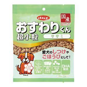 (まとめ) おすわりくん 超小粒 ササミ 75g 【×20セット】 (ペット用品・犬用フード) - 拡大画像