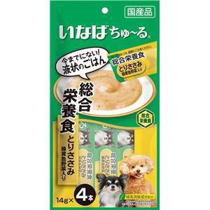 (まとめ) いなば Wanちゅ〜る 総合栄養食 とりささみ 緑黄色野菜入り 14g×4本 【×20セット】 (ペット用品・犬用フード) - 拡大画像