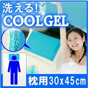日本製 洗えるクールジェル枕パット 〜お得な洗えるクールマックス枕パット付き〜 - 拡大画像