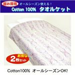 ジャガード織りタオルケット  ブルー 2枚セット 綿100%