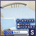クールマックス敷パット&枕パットセット ブルー