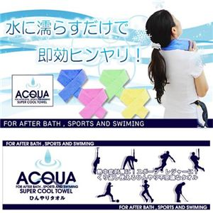 AQUA(アクア) ひんやりタオル SUPER COOL TOWEL(スーパークールタオル) グリーン×2枚 - 拡大画像