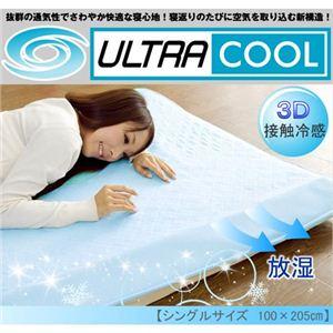 接触冷感 3D ULTRA COOL(ウルトラ クール) 敷パット ブルー - 拡大画像