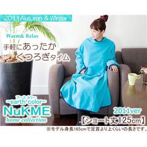 NuKME(ヌックミィ) 2011年Ver ショート丈(125cm) アース アクアブルー - 拡大画像
