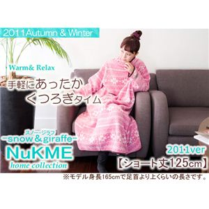 NuKME(ヌックミィ) 2011年Ver ショート丈(125cm) スノー柄 ベージュ - 拡大画像