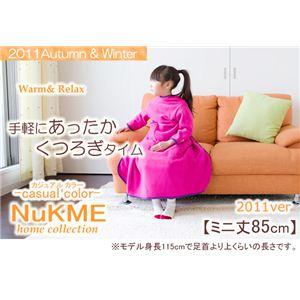 NuKME(ヌックミィ) 2011年Ver ミニ丈(85cm) カジュアル ターコイズ - 拡大画像