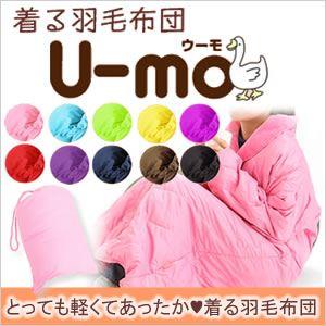 着る羽毛布団 U-MO(ウーモ) 着る羽毛ガウン ロイヤルレッド(赤) - 拡大画像