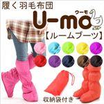履く羽毛布団 U-MO(ウーモ) ルームブーツ ロイヤルレッド(赤)