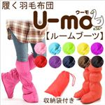 履く羽毛布団 U-MO(ウーモ) ルームブーツ パープル