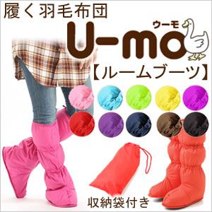 履く羽毛布団 U-MO(ウーモ) ルームブーツ ブラック - 拡大画像