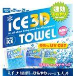 ICE 3D TOWEL(アイス3Dタオル) MINIサイズ ターコイズ 2枚組