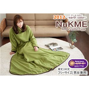 NuKME(ヌックミィ) 2012年Ver 男女兼用フリーサイズ(180cm) アースカラー フォレストグリーン - 拡大画像