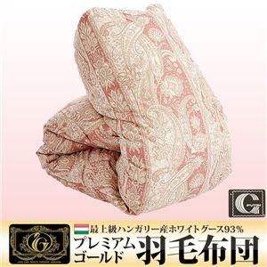 最上級ハンガリー産ホワイトグース93%プレミアムゴールド羽毛布団 ピンク王朝柄 - 拡大画像