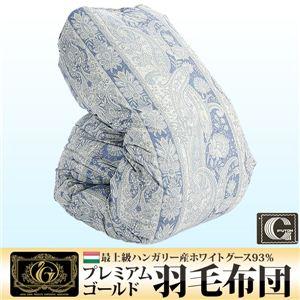 最上級ハンガリー産ホワイトグース93%プレミアムゴールド羽毛布団 ブルー王朝柄 - 拡大画像