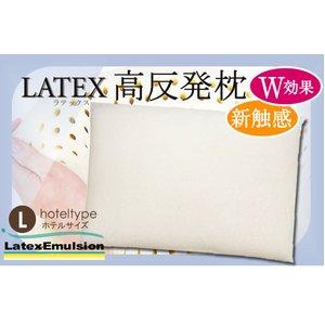 ラテックス枕 ホテルタイプ 綿100% - 拡大画像