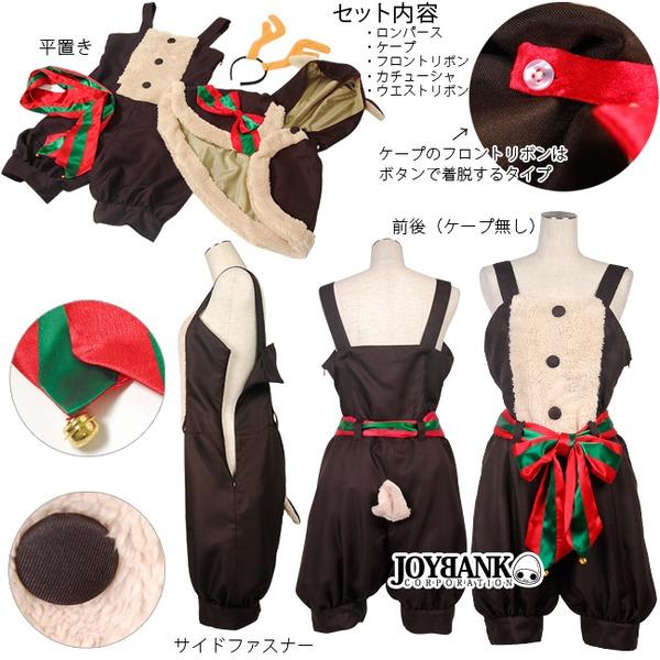 ふわもこトナカイのコスチューム衣装セット