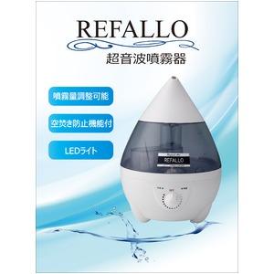 超音波噴霧器リファロ&リファロ専用アシェロ10倍希釈用3L