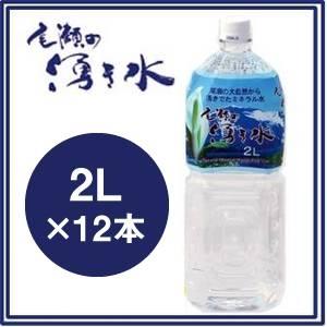 ナチュラルミネラルウォーター 「おいしい尾瀬の湧き水」 軟水 ペットボトル2L×12本 - 拡大画像