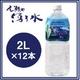 ナチュラルミネラルウォーター 「おいしい尾瀬の湧き水」 軟水 ペットボトル2L×12本 - 縮小画像1