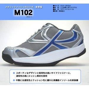 かかとのない健康シューズ ロシオ M102 ブルー 22.5cm - 拡大画像