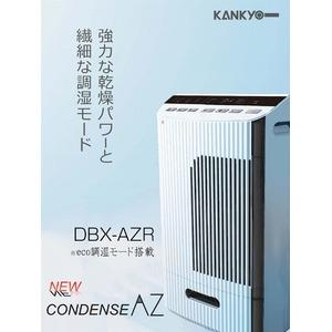 コンデンス除湿機DBX-AZR プラス 調湿モード搭載 - 拡大画像