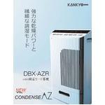 コンデンス除湿機DBX-AZR プラス 調湿モード搭載