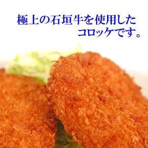 最高級【石垣牛】使用 コロッケ - 拡大画像