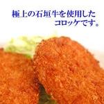 最高級【石垣牛】使用 コロッケ