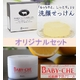 MOPLE(モープル)マタニティケアクリームとプレミアム洗顔石鹸オリジナルセット【各1個】 - 縮小画像1