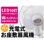 充電式扇風機 お座敷扇 ダブルバッテリー搭載で長持ち2倍 LB212