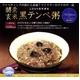 ファストザイム酵素農法 「酵素玄米黒テンペ粥 12個パック」  - 縮小画像1