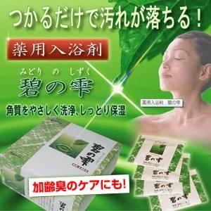 薬用入浴剤 パパイン酵素 碧の雫(みどりのしずく) 48包×5箱 - 拡大画像