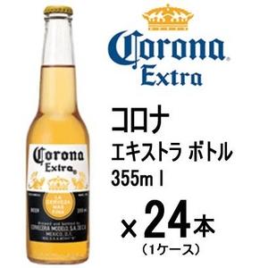 メキシコ【海外ビール】Corona コロナ エキストラボトル 355ml × 24本 (1ケース) - 拡大画像