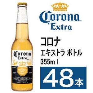 メキシコ【海外ビール】Corona コロナ エキストラボトル 355ml × 48本 【輸入ビール】 - 拡大画像