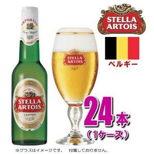 【海外ブランドビール】ステラ・アルトワ 330ml 24本(1ケース) - 拡大画像