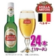 【海外ブランドビール】ステラ・アルトワ 330ml 24本(1ケース)