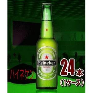【海外ブランドビール】ハイネケン ロングネック 330ml 24本(1ケース) - 拡大画像