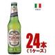 イタリア【海外ブランドビール】ペローニ・ナストロ アズーロ ボトル瓶 330ml 24本(1ケース) - 縮小画像1