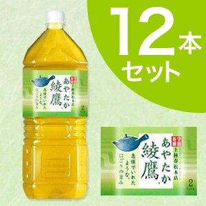 【ケース販売】 綾鷹 あやたか 緑茶 (お茶) 2Lペット 12本 まとめ買い - 拡大画像