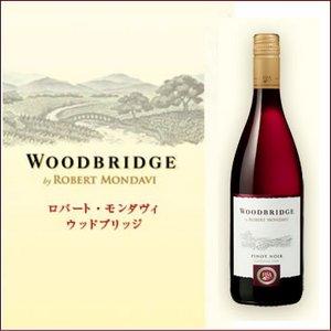 【ワイン】カリフォルニア産 ロバートモンダヴィ ウッドブリッジ ピノ・ノワール - 拡大画像