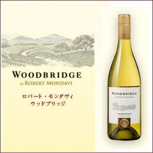 【ワイン】カリフォルニア産 ロバートモンダヴィ ウッドブリッジ シャルドネ(白ワイン、辛口) - 拡大画像