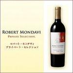 【ワイン】カリフォルニア産 ロバートモンダヴィ プライベート・セレクション カベルネ・ソーヴィニヨン