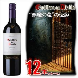 【チリ産 赤ワイン】コンチャ・イ・トロ カッシェロ・デル・ディアブロ メルロー 750ml  【12本】 - 拡大画像
