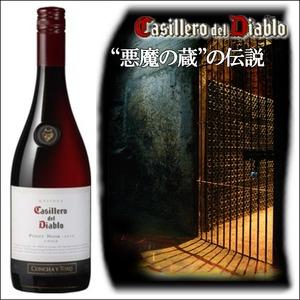 【チリ産 赤ワイン】コンチャ・イ・トロ カッシェロ・デル・ディアブロ ピノ・ノワール 750ml  - 拡大画像