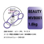 モビバン Beauty Purple border=